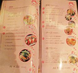 24前菜・野菜・肉・チーズ・揚げ物@バロン