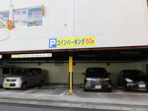 15駐車場20分50円