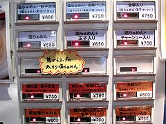 4メニュー:塩ラーメン・鶏白湯ラーメン@ラーメン・らぁめんシフク(429)・福岡空港