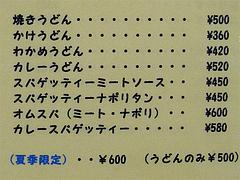 メニュー:うどんとスパゲティ@タケシタベーカリー喫茶部