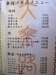 メニュー:串揚げ単品@博多つけ蕎麦・串揚げ・博多大乗路・櫛田神社
