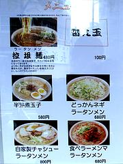 メニュー:ラータンメン@元祖長浜・拉担麺・博多麺屋・ゆず