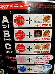 10メニュー:セット@ららららーめん・福重店