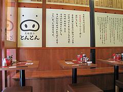 店内:テーブル席@黒豚餃子とんとん・天神