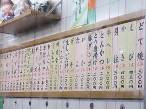 13メニュー串かつ@八重勝