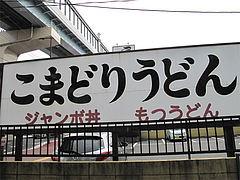 16外観:こまどりうどん@ららららーめん・福重店