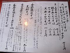 メニュー:ランチ@蕎麦・木曽路・福岡