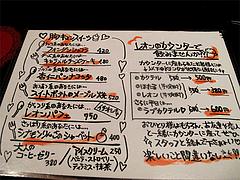メニュー:デザート&お得ドリンク@居心地屋REON(レオン)・薬院