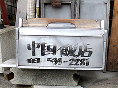 その他:出前もやってます@中国飯店・福岡市中央区平和
