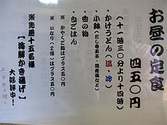 メニュー:ランチ@うどん菊河