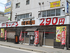 2外観@博多ラーメン・唐木屋・七隈店