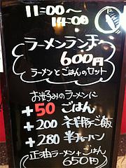 6メニュー:ランチ@拉麺帝国・サンセルコ・ラーメン