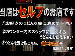 店内:カフェテリア方式@うどん研究所・麺喰道・七隈