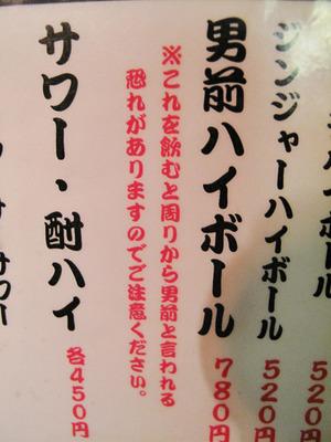 12メニュー男前@てびち屋本舗