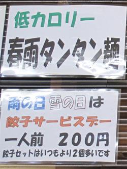 5低カロリー@らーめん椿屋