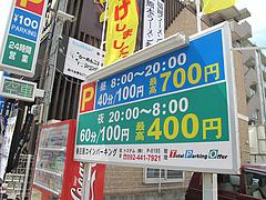 外観:駐車場@らーめん二男坊・春日原・福岡