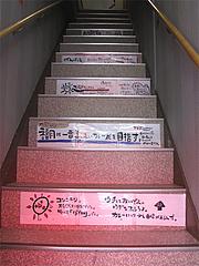 店内:階段@完熟野菜の大自然CURRY(カレー)・西新商店街