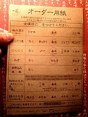 店内:オーダー用紙@ラーメン一蘭・西通り店・天神
