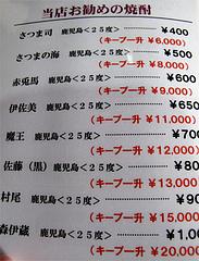 メニュー9:焼酎@焼鳥牛作・福岡市中央区小笹