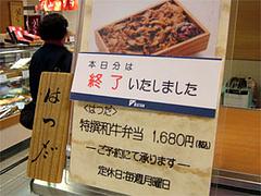 伊勢丹の『はつだ』特選和牛弁当@JR京都駅