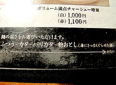 11メニュー:麺の茹で加減@博多一風堂・総本店・天神・西通り