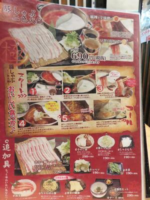 12二色火鍋肉メニュー@しょうき西新
