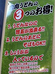 18メニュー:肉肉うどんのお得@元祖肉肉うどん・春日店