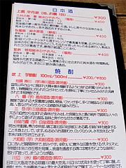 メニュー:日本酒と焼酎@ワイン角打ち・赤木酒店・大橋