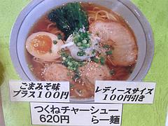 メニュー:つくねチャーシューらー麺620円@あごだし麺・五島軒
