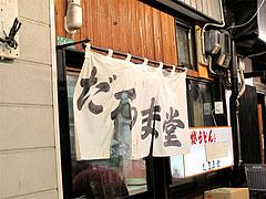 外観:入り口@小倉名物焼きうどん・だるま堂