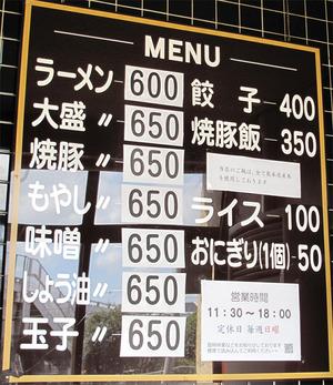 4メニュー@とろく黒亭