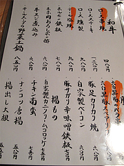 5メニュー:和牛・豚@浪漫・居酒屋・大手門