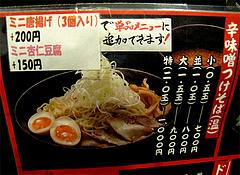 4メニュー:辛味噌つけそば@廣島つけ麺本舗・ばくだん屋・大橋店