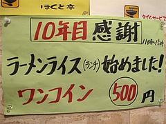 メニュー:ラーメンライスワンコイン@博多ラーメン・ほくと亭