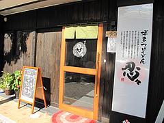 外観@博多つけうどん・忍々・櫛田神社前
