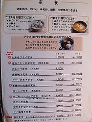 5メニュー:定食@キッチン良い一日・長尾店