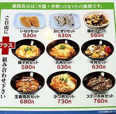 メニュー冷麺うどん(そば)のセット@鳴門うどん・久留米