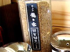 店内:卓上の特製焙煎胡麻@ラーメン龍の家・春日下白水店