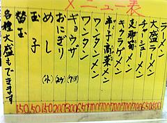 メニュー:ラーメン@一九ラーメン・大橋店