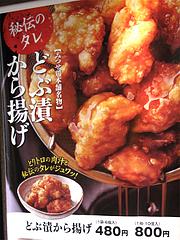 3メニュー:どぶ漬から揚げ@唐揚げ・みつせ鶏本舗・新天町・天神