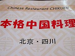 その他:本格中国料理でございます。@竹園・百年橋店