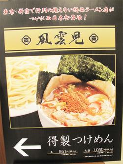 3東京新宿行列絶品つけ麺@風雲児