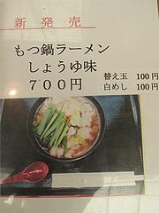 11メニュー:もつ鍋ラーメン@居酒屋・井戸端・博多川端商店街