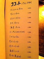 15メニュー:ココット・オイル煮@鉄板バル・あじさわ・お好み焼き・姪浜