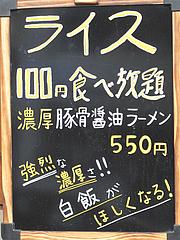 1店内:白ご飯食べ放題100円@濃厚豚骨醤油ラーメン・無邪気・七隈