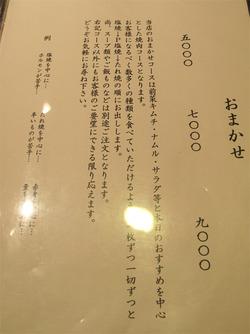 5おまかせコースメニュー@力飯店