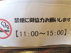 14店内:ランチタイム禁煙@博多ラーメン123・春日