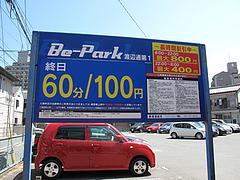 外観:駐車場@はかたっ子・ラーメン・天神