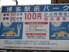 今日の駐車場:駅前パーク@博多らーめん廻天(かいてん)