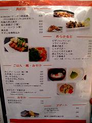 14メニュー:肉料理・洋風料理・ご飯・味噌汁@焼とり・赤兵衛・姪浜・居酒屋